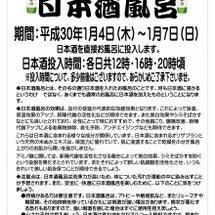祝い酒日本酒風呂のご…