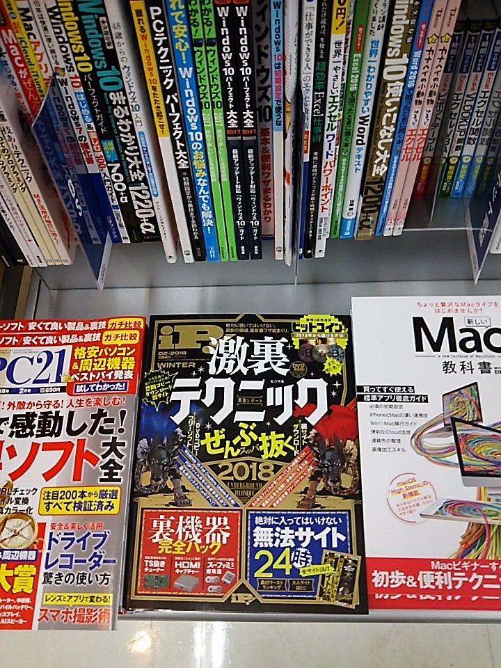 iP!(アイピー!) 2018年 02 月号 [雑誌] | |本 | 通販 | …