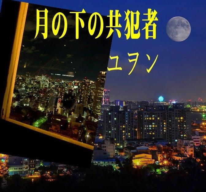 月の下の共犯者 ユヲン