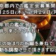 ■1月の東京での5日…