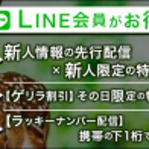 メルマガ・LINE会…