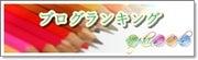 漆沢英一@仙台ビジネス心理コンサルタント・女性起業の悩みを解決-人気ブログバナー
