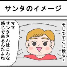 長男(サンタのイメー…