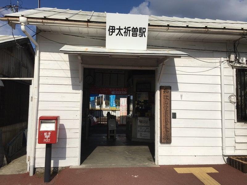 伊太祈曽駅