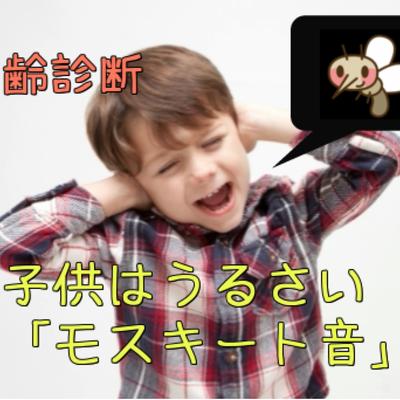 知っときゃ良かった!! 耳の黄金期って何? ◆やってみよう耳年齢◆の記事に添付されている画像