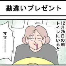 長男(勘違いプレゼン…