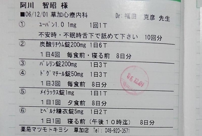 お薬手帳②