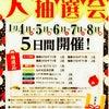 新春☆大抽選会開催のおしらせ!!の画像