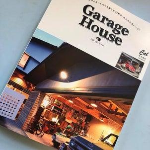 岡山 倉敷 建築写真家 雑誌 Garage House 掲載 (住宅撮影・竣工撮影)の画像