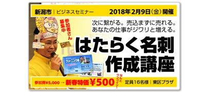 売れる名刺(営業・集客)セミナー|新潟市