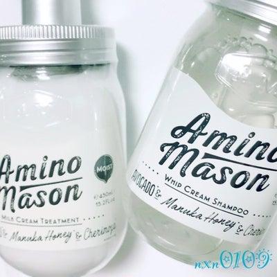 硬い髪を柔らかに★アミノメイソン モイスト ホイップクリーム シャンプーの記事に添付されている画像