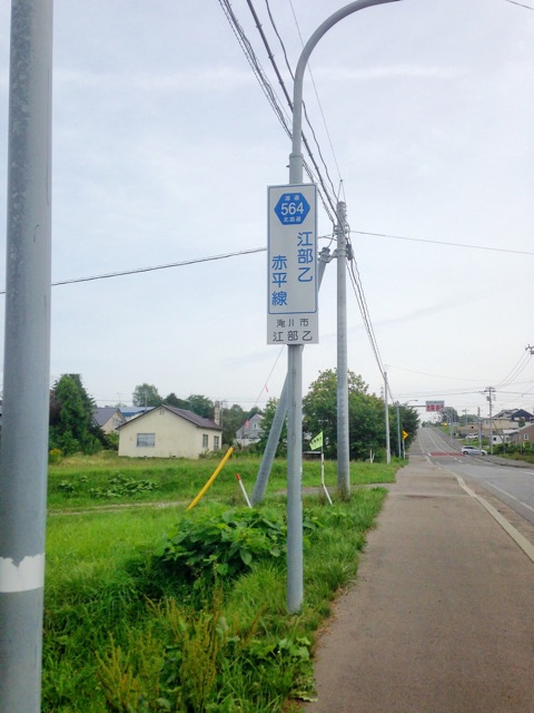 北海道道564号江部乙赤平線 前編(起点-丸加高原) | 地理地図国道道道 ...
