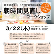 【受付中】3/22(…