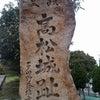 讃岐の風 高松家の一族 其の八 喜岡地名考の画像