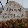 讃岐の風 高松家の一族 其の三 高松頼重と高松城の画像