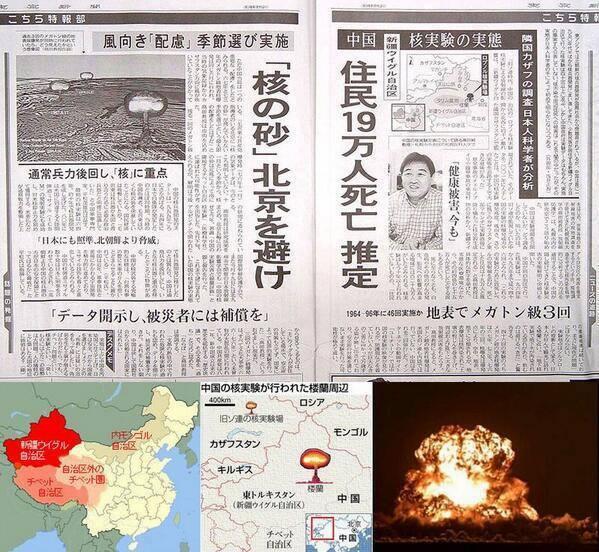 ウイグル 核 実験