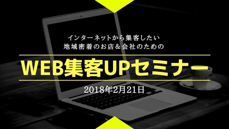豊橋開催のWEB集客UPセミナー