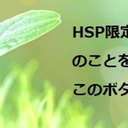 画像 【Podcast連携】HSS型HSPが人と比べないことは難しいが意識することで調整はできる! の記事より 3つ目