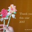 今年も1年ありがとう…