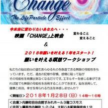 映画「CHANGE」…