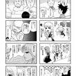 オネエ漫画『おカ魔女…