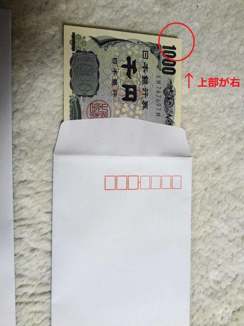 向き の 封筒 お札