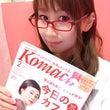 Komachi2月号…