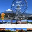 2018年KU富士山…