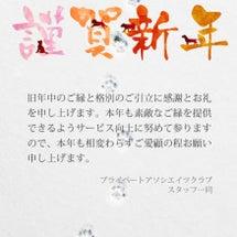 謹賀新年☆2018