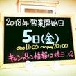 新年の美cafe