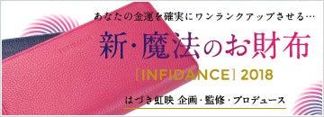 新・魔法のお財布「INFIDANCE」2018