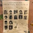 夜会〜サロンコンサー…