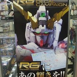 画像 RGキャンペーン!! の記事より 1つ目