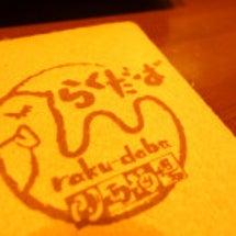 新宿御苑 関西酒場ら…