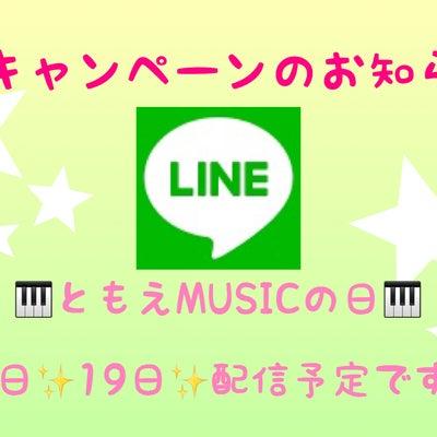 体験無料&入会金割引キャンペーン♪(船橋市・ピアノ教室)の記事に添付されている画像