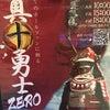30日ニュージャパン滑川店さんで真十勇士取材!の画像