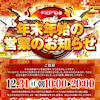 7日目フィオーレ12/23(土)〜12/30(土)7日間【トク盛りローテーション】の画像