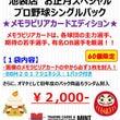 【池袋店2階】正月限…