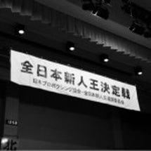 ボクシング 全日本新…
