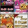 1日目ブラックバード店12/30(土)〜1/5(金)7日間【GOGOローテーション】の画像