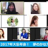 ZOOMで全国のメンバーと忘年会♡の画像