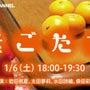NMB48( 1月6…
