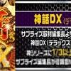 31日 マジックバード鶴見店【神話DX・頂〜てっぺん〜・絶頂サプライズ(関西限定)】取材の画像