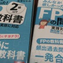FP2級、自己採点結…