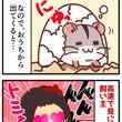 【ハム4コマ・8(最…