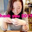 ありがとう2017年