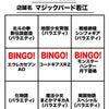 【結果】30日マジックバード若江店さんでサプライズBINGO!の画像