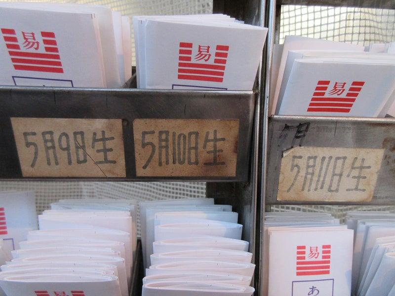 穴八幡宮【一陽来復】金運・開運・商売繁盛☆早稲田駅27