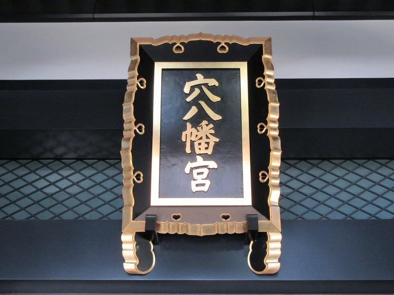 穴八幡宮【一陽来復】金運・開運・商売繁盛☆早稲田駅20