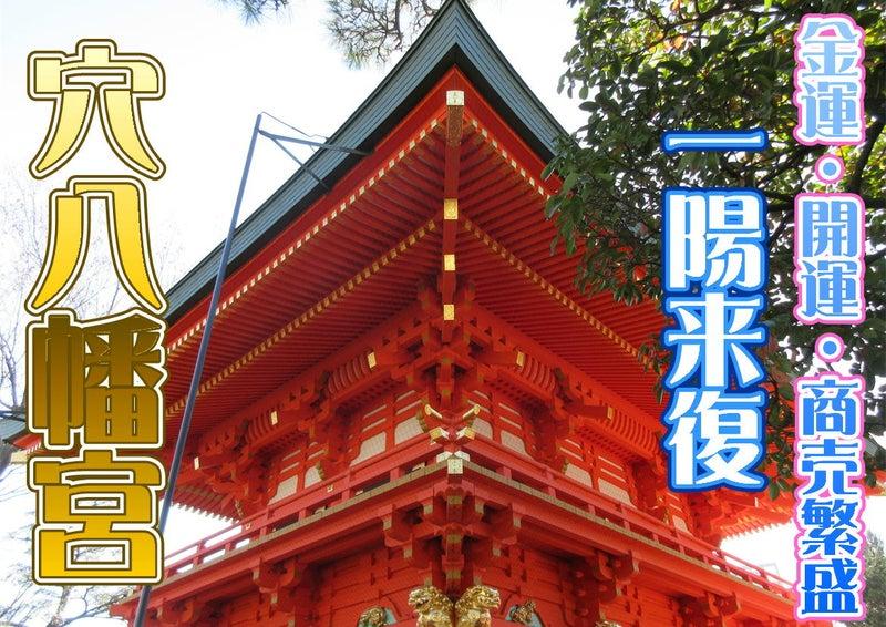 穴八幡宮【一陽来復】金運・開運・商売繁盛☆早稲田駅01